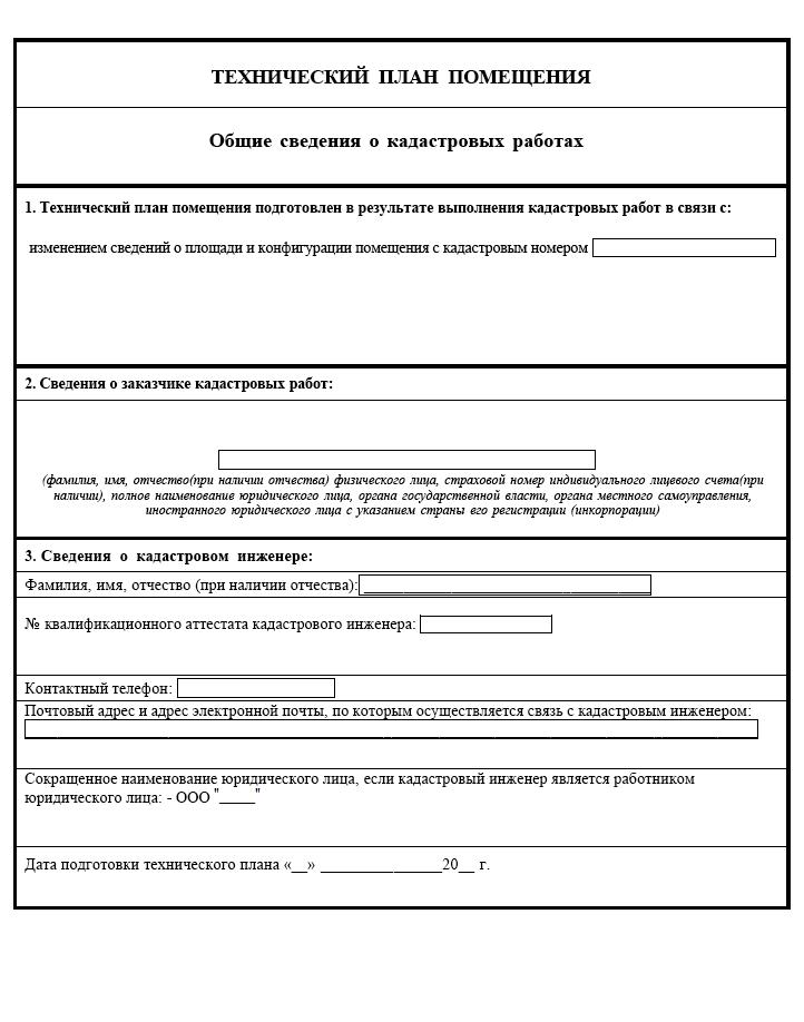 tehplan_pomescheniya